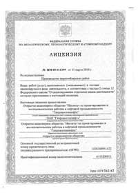 License ПМ-00-011399(О) dated 31.03.2010; Federal Environmental, Engineering & Nuclear Supervision Agency; Mineral Survey Performance