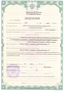License  2100 dated 16.07.2012; Samara Region FSB Management; For Works Using National Security Information