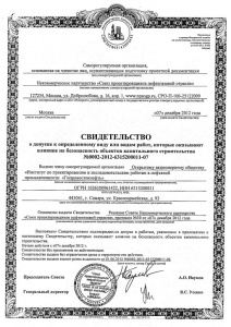 Certificate N 0002-20121-6315200011-07 dated 07.12.2012; NP Union of Oil & Gas Industry Design Engineers; On Permit for Ascertained Work Type(s) Affecting Safety of Capital Facilities